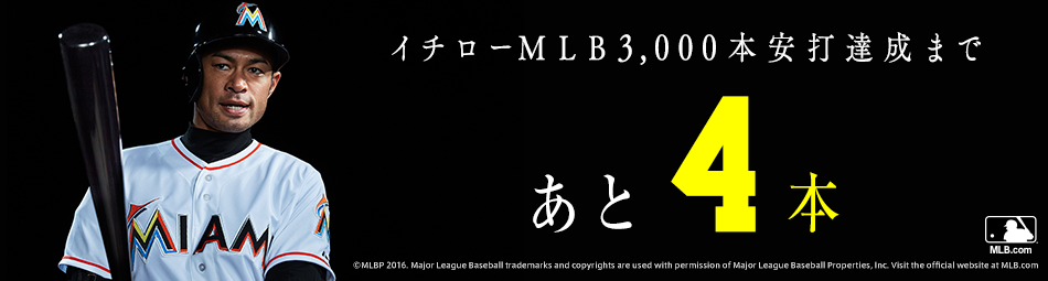 �C�`���[MLB3,000�{���ŒB���܂ł���4�{�@©MLBP 2016.  Major League Baseball trademarks and copyrights are used with permission of Major League Baseball Properties, Inc.  Visit the official website at MLB.com