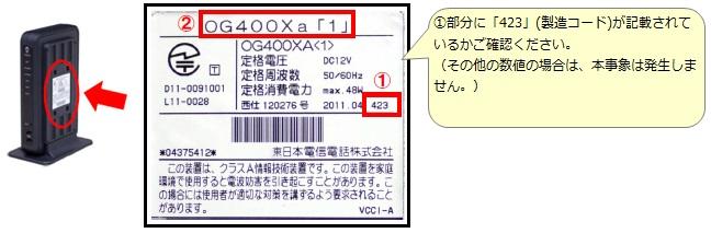 netcommunity og800xa ファームウェア