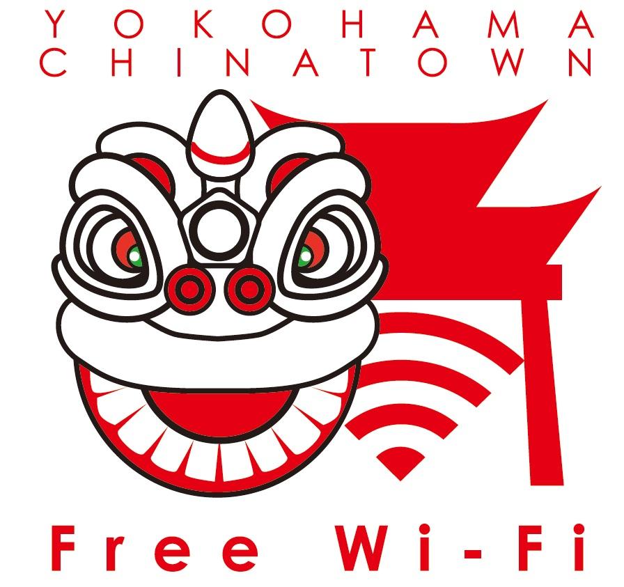 横浜中華街 中華街大通り フリーwi fiの提供開始について 神奈川支店