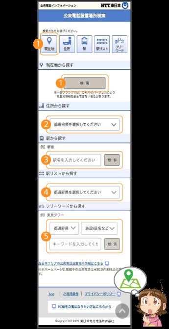 公衆 電話 検索