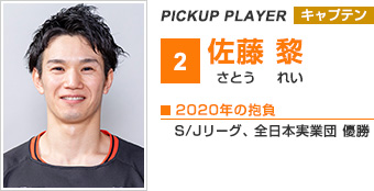 PICKUP PLAYER  佐藤 黎