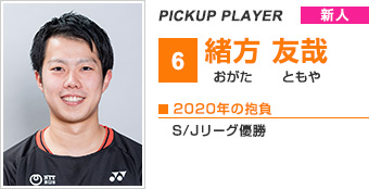 PICKUP PLAYER  藤野 琢人