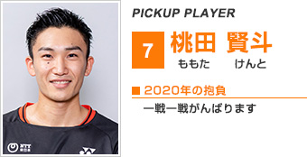 PICKUP PLAYER  桃田 賢斗
