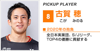 PICKUP PLAYER  小松[[--amp--]]#64017; 佑也