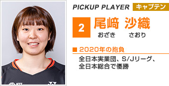 PICKUP PLAYER  尾[[--amp--]]#64017; 沙織
