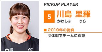 PICKUP PLAYER  川島 里羅
