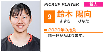 PICKUP PLAYER  橋本 由衣