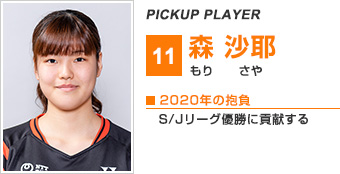 PICKUP PLAYER  松尾 静香
