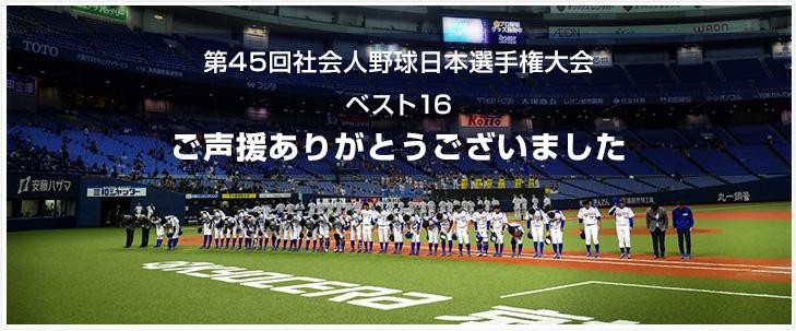 人 予選 社会 野球 日本 選手権