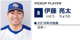PICKUP PLAYER 伊藤 亮太
