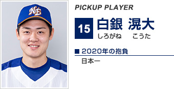 PICKUP PLAYER 福田 龍太