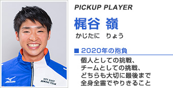 PICKUP PLAYER 梶谷 嶺