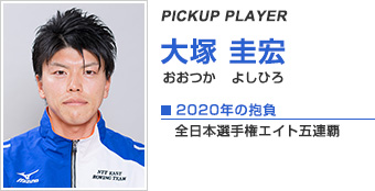 PICKUP PLAYER 大塚 圭宏