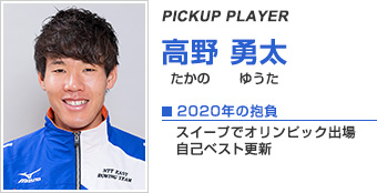 PICKUP PLAYER 高野 勇太