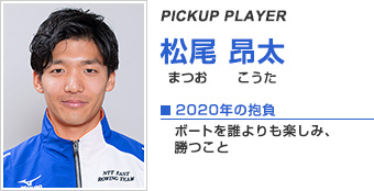 PICKUP PLAYER 松尾 昂太