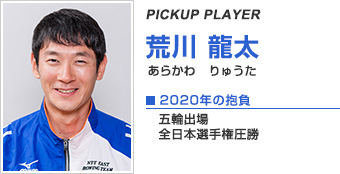 PICKUP PLAYER 荒川 龍太