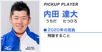 PICKUP PLAYER 内田 達大