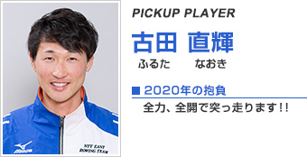 PICKUP PLAYER 古田 直輝