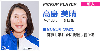 PICKUP PLAYER 高島 美晴