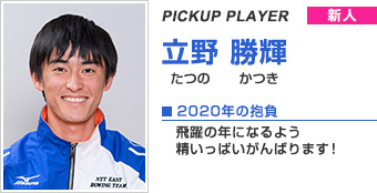 PICKUP PLAYER 立野 勝輝