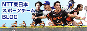 NTT EAST SPORTS TEAM BLOG