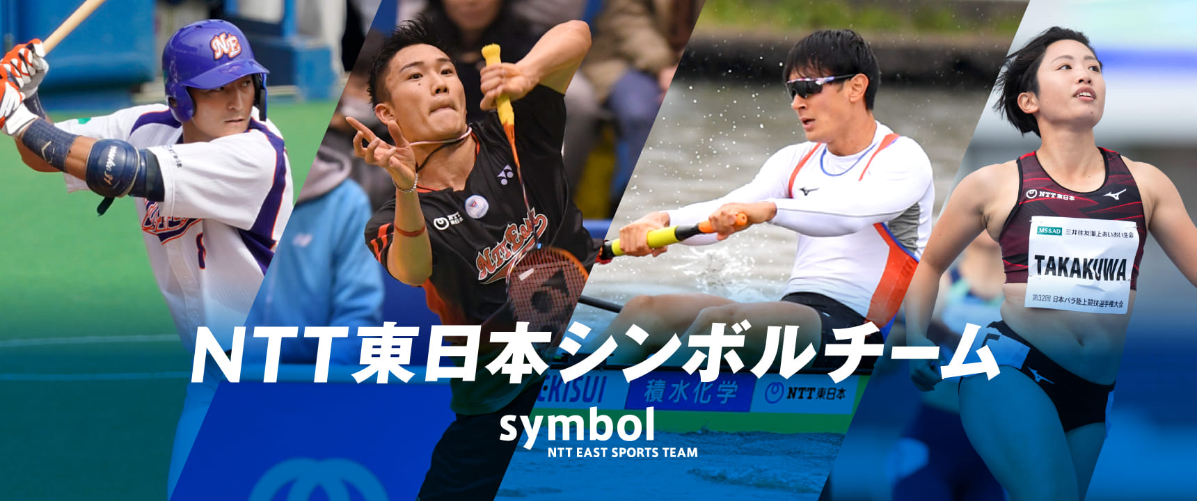 symbol NTT EAST SPRTS TEAM